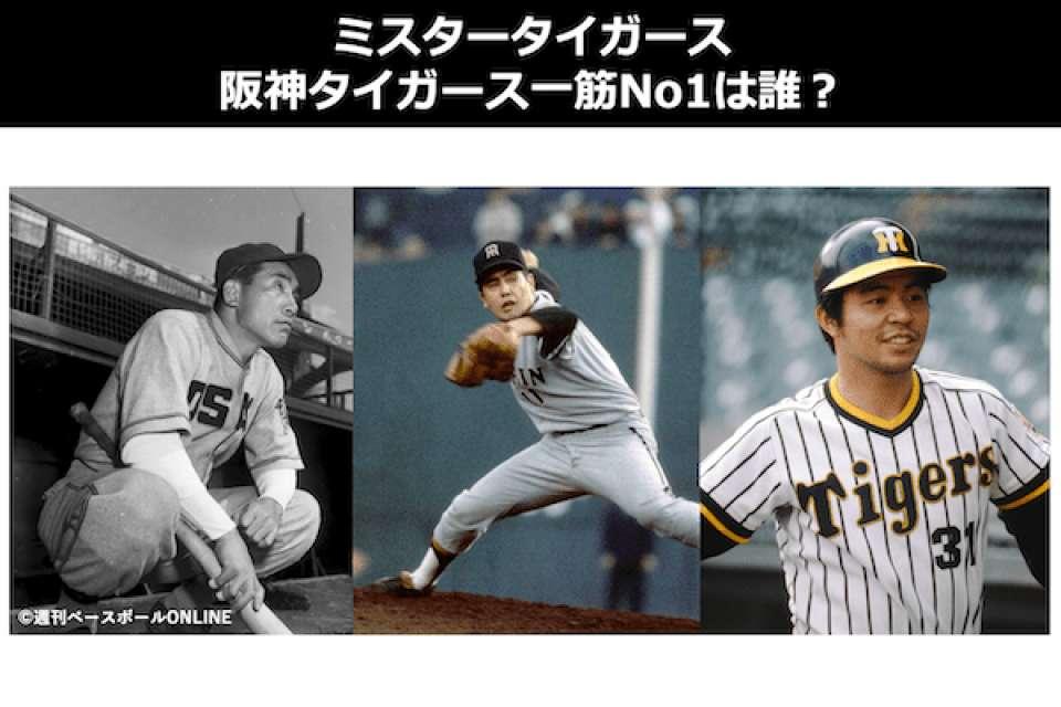 【ミスタータイガース】阪神タイガース一筋No1は誰?プロ野球人気投票中!