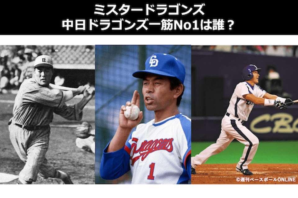 【ミスタードラゴンズ】中日ドラゴンズ一筋No1は誰?プロ野球人気投票中!