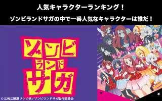 【ゾンビランドサガ】キャラクター人気投票ランキング!一番人気なキャラは誰だ!