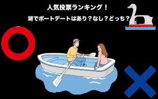 【カップル】湖でボートデートはあり?なし?どっち?人気投票ランキング中!