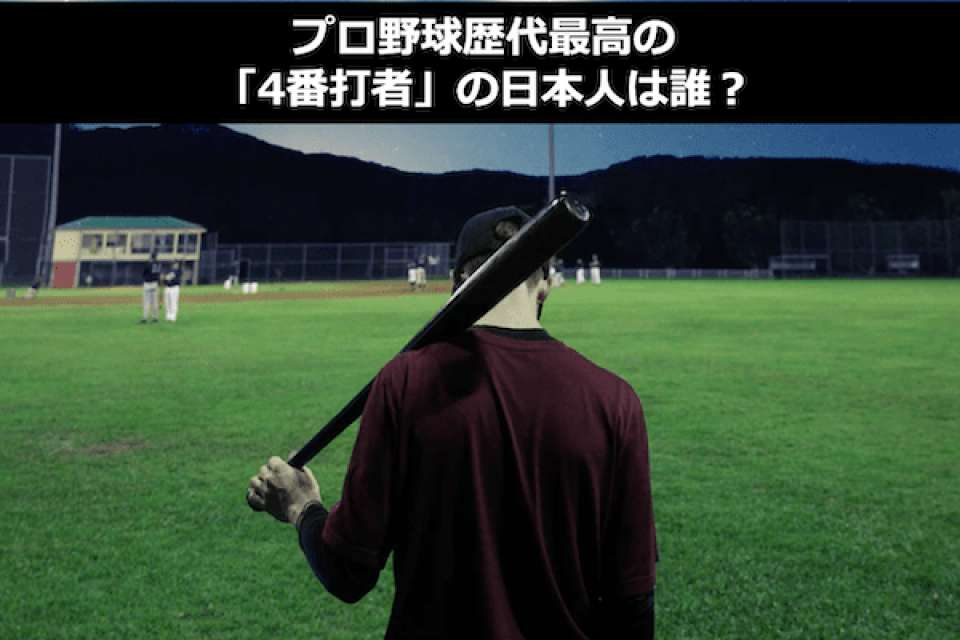 【4番バッター ランキング】歴代最強の日本人プロ野球選手を人気アンケート調査