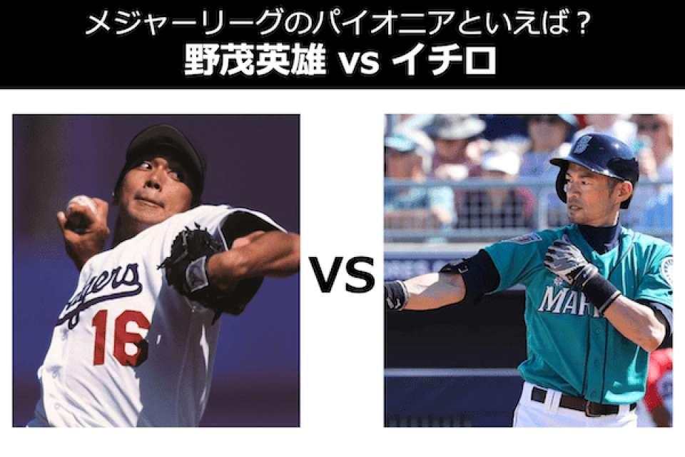 メジャーリーグのパイオニアといえば?「野茂英雄 vs イチロー」どっち?人気投票中!