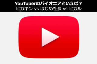 YouTuber(ユーチューバー)のパイオニアといえば?ヒカキンvsはじめ社長vsヒカルの人気投票!