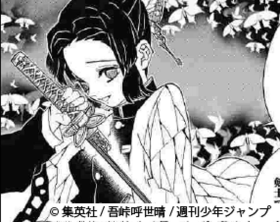 「鬼滅の刃」蟲柱・胡蝶しのぶ(こちょう しのぶ)のキャラ紹介画像