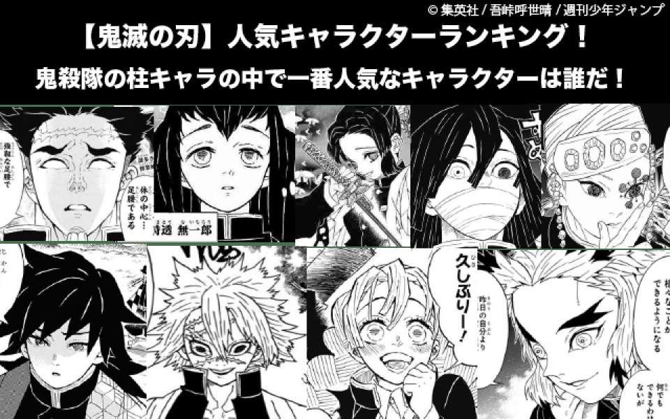 【鬼滅の刃】鬼殺隊の柱キャラ人気投票ランキング!一番人気なキャラクターは誰だ!
