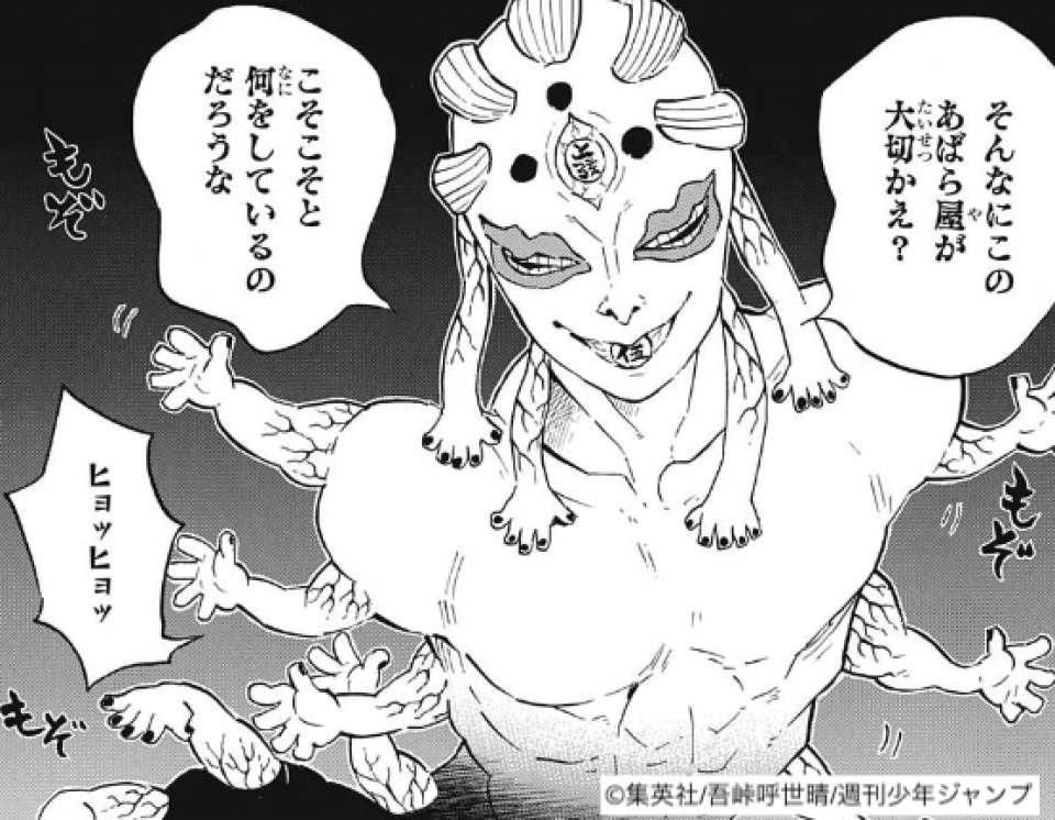 「鬼滅の刃」上弦の鬼・玉壺(ぎょっこ)のキャラ紹介画像