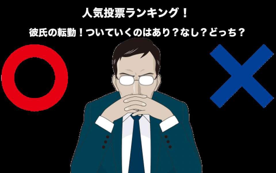 【カップル】彼氏の転勤!ついていくのはあり?なし?どっち?人気投票ランキング中!