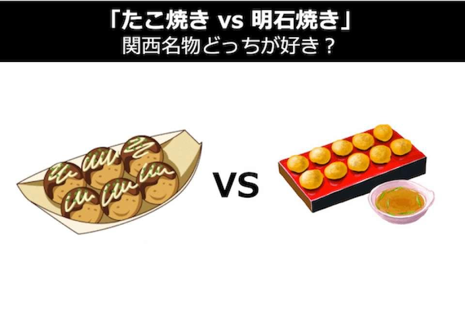 【関西名物】「たこ焼き vs 明石焼き」どっちがおすすめ?人気投票実施中!