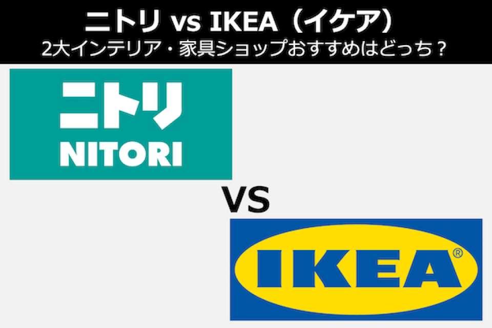 【ニトリ vs IKEA(イケア)】2大インテリア・家具ショップおすすめはどっち?徹底比較&人気投票実施中!