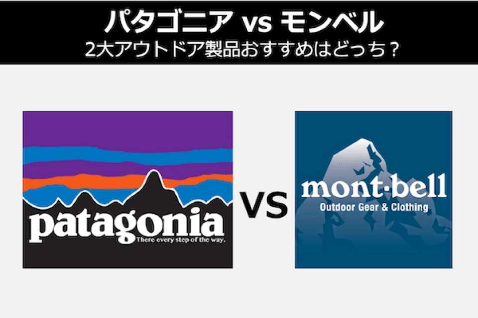 【パタゴニア (Patagonia) vs モンベル (mont-bell)】2大アウトドア製品おすすめはどっち?徹底比較&人気投票実施中!