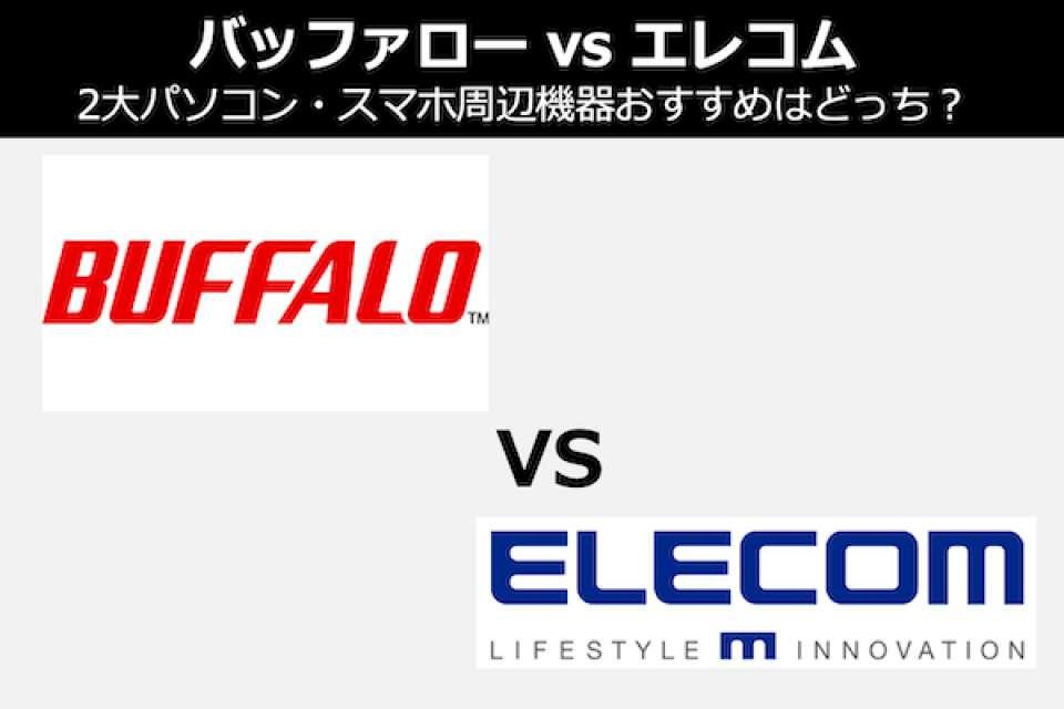 【バッファロー vs エレコム】周辺機器のおすすめはどっち?違いを比較&人気投票中!