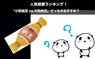 【納豆】「小粒納豆vs大粒納豆」どっちがおすすめ?人気投票実施中!