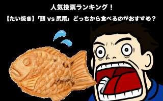 【たい焼き】「頭vs尻尾」どっちから食べるのがおすすめ?人気投票実施中!