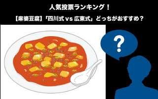 【四川式 vs 広東式】麻婆豆腐はどっちがおすすめ?四川風と広東風の違いを紹介&人気投票!