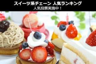 【ケーキ屋・スイーツチェーン 人気投票ランキング】ケーキ屋・スイーツチェーン人気No1は?