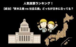 【政治】「資本主義vs社会主義」どっちが日本に合ってる?人気投票実施中!