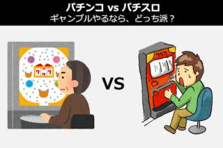 【パチンコ vs パチスロ】ギャンブルやるなら、どっち派?人気投票中!