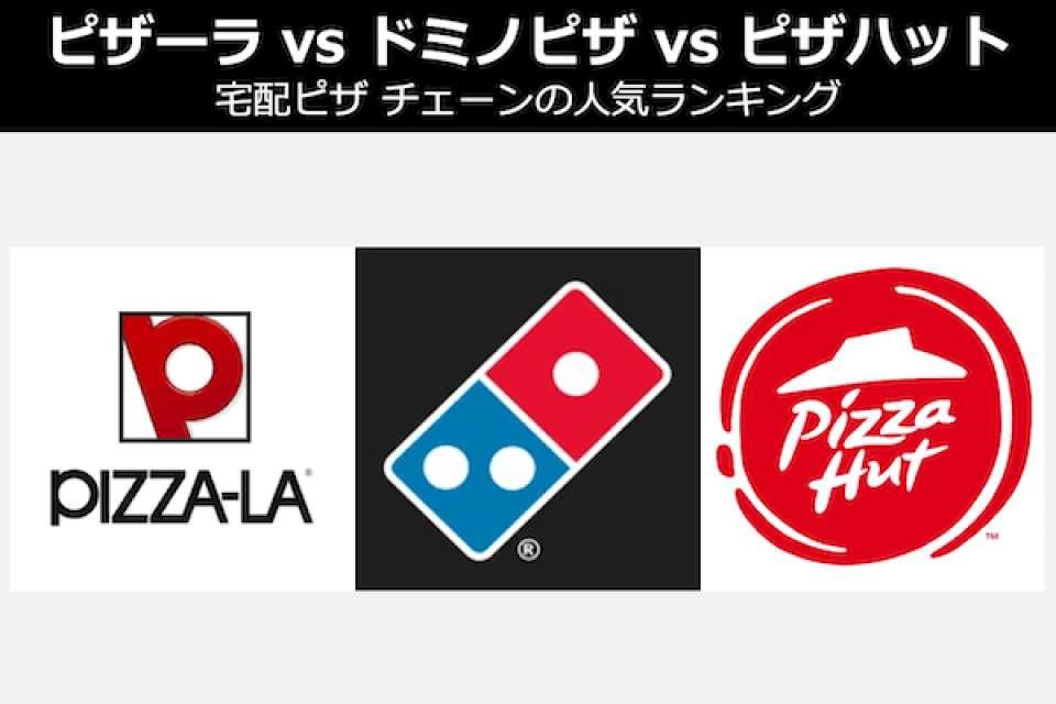【宅配ピザ チェーンの人気ランキング】ピザーラ vs ドミノピザ vs ピザハットの人気投票中!