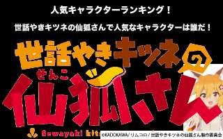 【世話やきキツネの仙狐さん】キャラクター人気投票ランキング!一番人気なキャラは誰だ!
