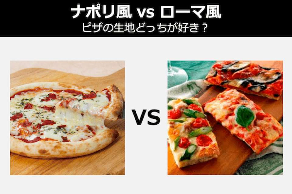 【ナポリ風 vs ローマ風】ピザの生地どっちが好き?人気投票ランキング中!