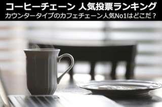 【コーヒーチェーン 人気投票ランキング】カウンタータイプのカフェチェーン人気No1はどこだ?