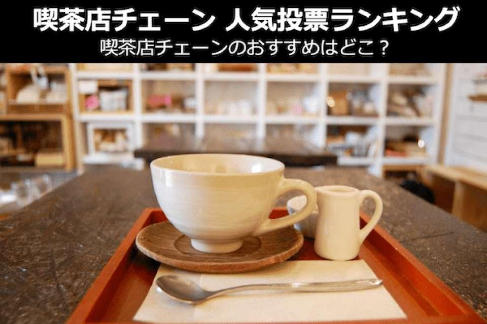 【喫茶店チェーン 人気投票ランキング】喫茶店チェーンのおすすめはどこ?