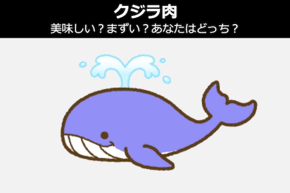 【クジラ肉】美味しい?まずい?あなたはどっち?人気投票中!