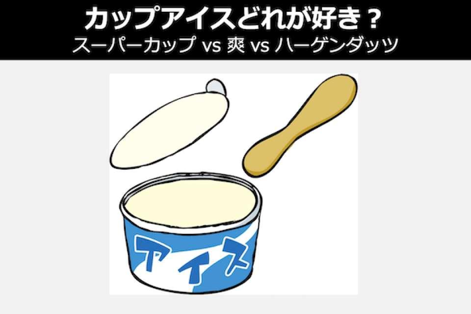 【スーパーカップ vs 爽 vs ハーゲンダッツ】カップアイスどれが好き?人気投票中!