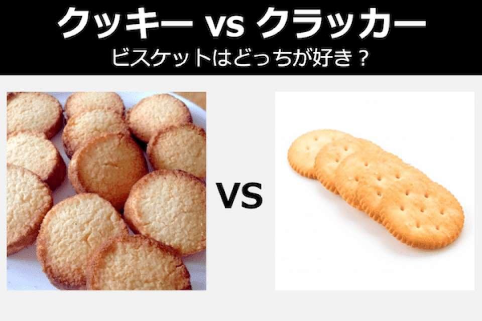 【クッキー vs クラッカー】ビスケットはどっちが好き?人気投票中!