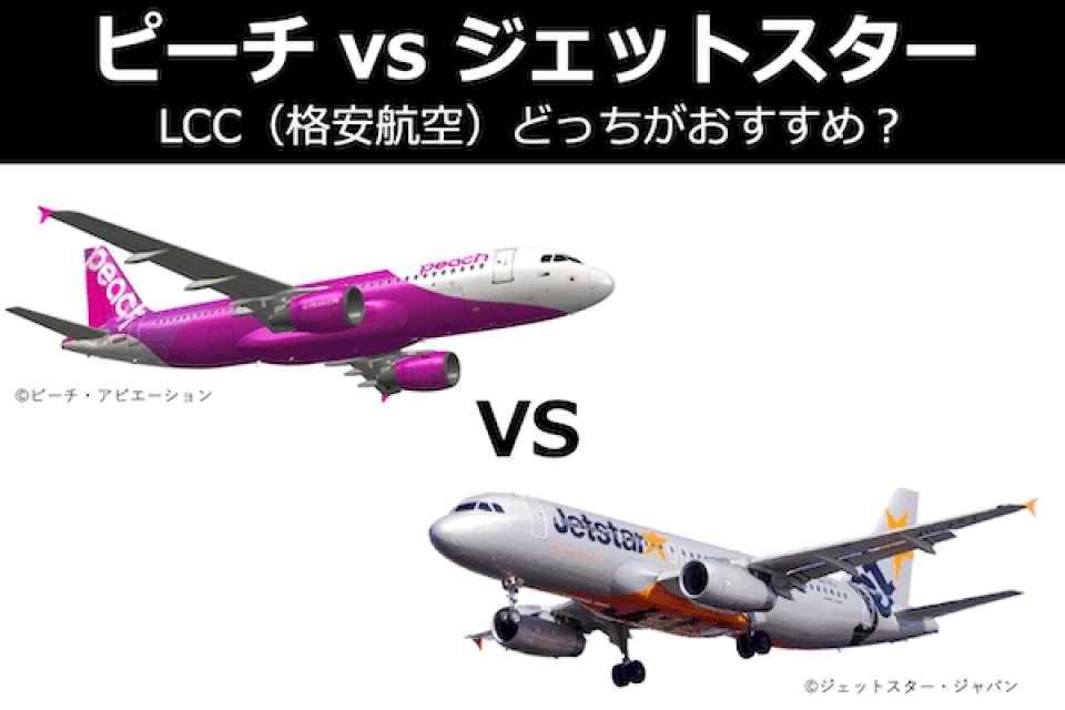【ピーチ vs ジェットスター】LCC(格安航空)どっちがおすすめ?人気投票中!
