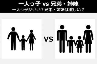 【一人っ子 vs 兄弟】兄弟・姉妹は欲しい?一人っ子がいい?どっち派?人気投票中!