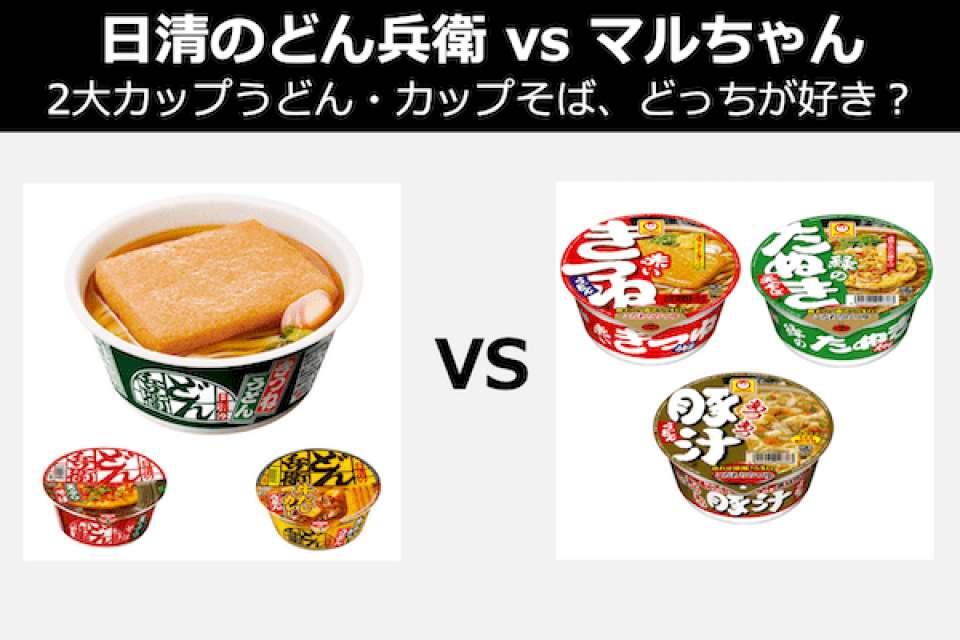 【日清のどん兵衛 vs マルちゃん】2大カップうどん・2大カップそば、どっちがおすすめ?人気投票中!