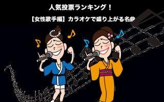 【女性歌手編】カラオケで盛り上がる名曲人気投票ランキング!