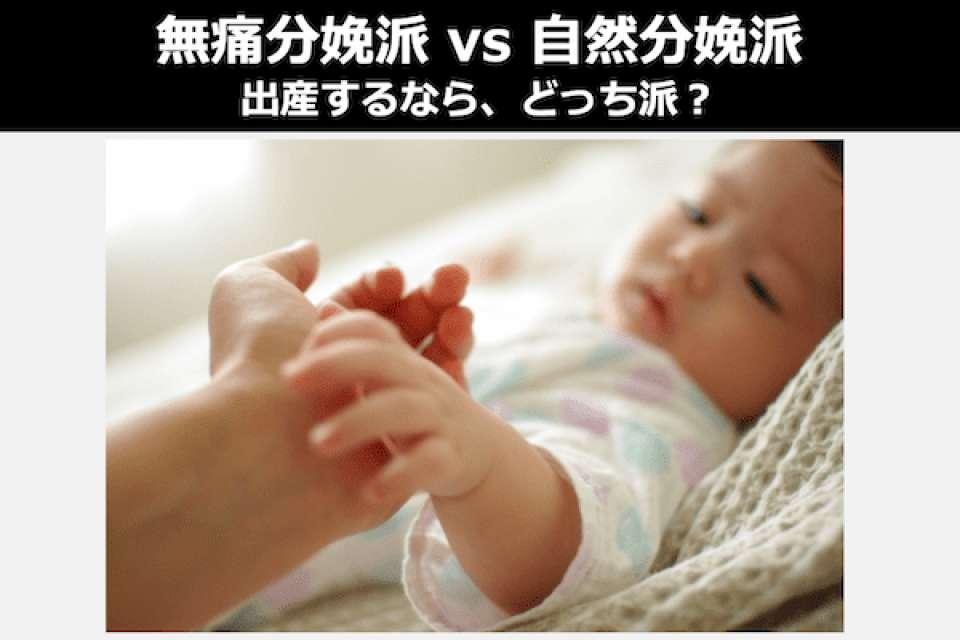 【無痛分娩派 vs 自然分娩派】出産の分泌方法は、どっち派?人気投票!