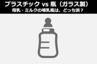 母乳・ミルクの哺乳瓶はプラスチック派?ガラス製(瓶)派?どっち派?人気投票!