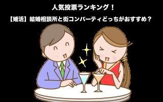 【婚活】結婚相談所と街コンパーティどっちがおすすめ?いい人はどっちが多い?人気投票!