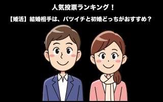 【婚活】結婚相手は、バツイチと初婚どっちがおすすめ?人気投票!