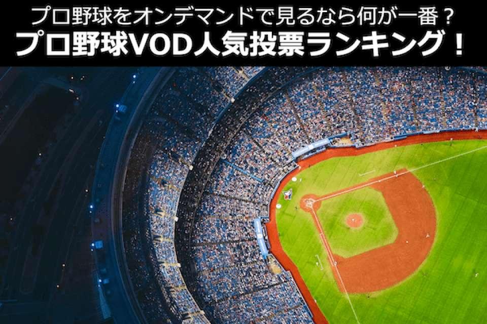 プロ野球をオンデマンドで見るなら何が一番?プロ野球VOD人気投票ランキング!