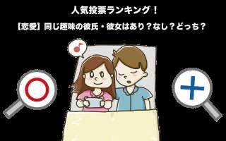 【恋愛】添い寝フレンド(ソフレ)はあり?なし?どっち?人気投票!