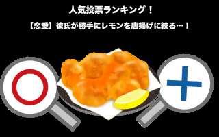 【恋愛】彼氏が勝手にレモンを唐揚げに絞る…!あり?なし?どっち?人気投票!