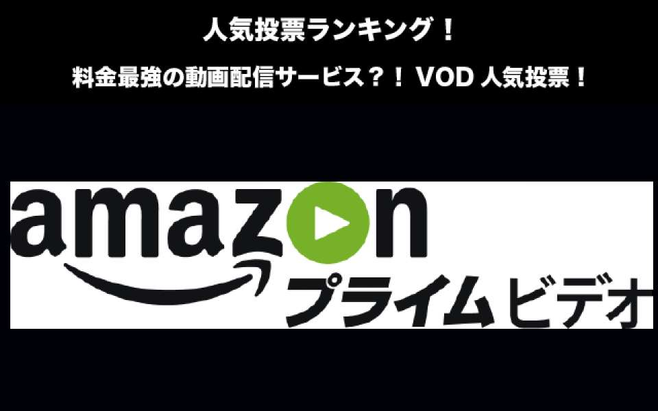 【アマゾンプライムビデオ】料金最強の動画配信サービス?!動画配信(VOD)人気投票!