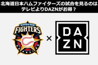 北海道日本ハムファイターズの試合をテレビで見るならDAZNが一番?動画配信(VOD)人気投票!