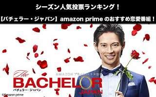 【バチェラー・ジャパン】amazon primeのおすすめ恋愛番組!シーズン人気投票ランキング!