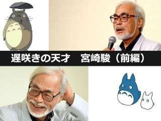 【宮崎駿の激動の人生】40歳までの不遇に耐えた遅咲きの天才|ジブリ人気投票も!