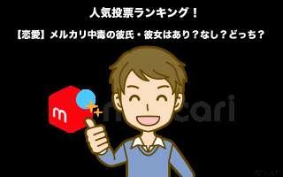 【恋愛】メルカリ中毒の彼氏・彼女はあり?なし?どっち?人気投票実施!