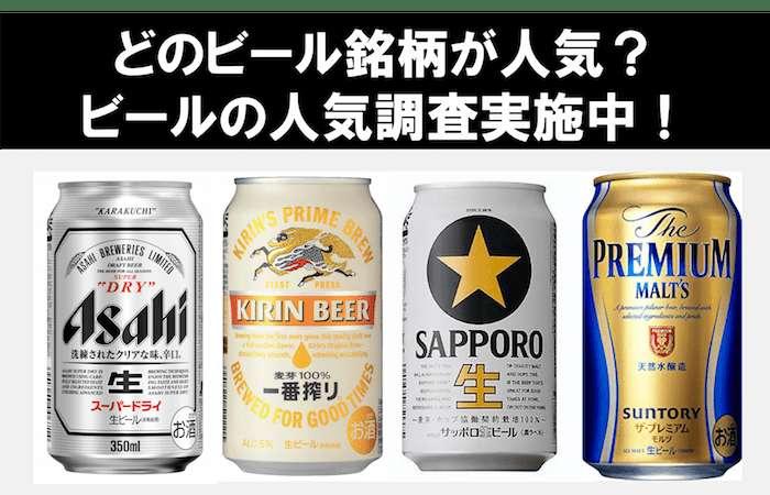 【日本ビール銘柄ランキング】人気投票で一番のビール銘柄は?