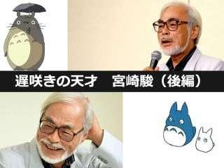 【宮崎駿の激動の人生 後編】40歳までの不遇に耐えた遅咲きの天才|ジブリ人気投票も!