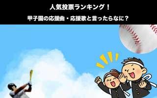 甲子園の応援曲・応援歌と言ったらなに?人気投票ランキング!