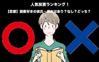 【恋愛】読書好きの彼氏・彼女はあり?なし?どっち?人気投票実施!