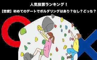 【恋愛】初めてのデートでボルダリングはあり?なし?どっち?人気投票実施!
